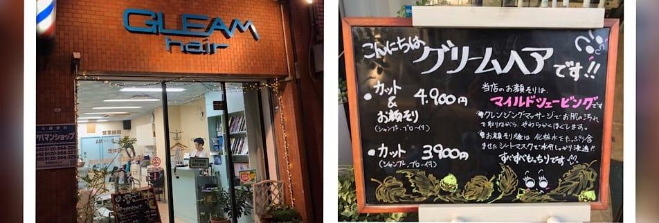 松山市三番町理容・美容 グリームヘア